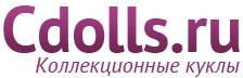 Магазин коллекционных кукол Cdolls.ru снова заработал в обычном режиме!