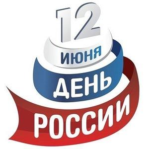 12 июня официальный выходной день, мы поздравляем Вас с Днем России!