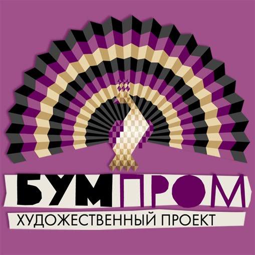 Магазин Cdolls.ru выступил информационным партнером выставки БУМПРОМ 2013