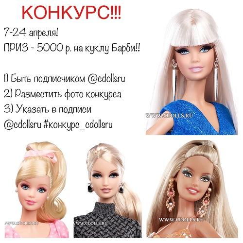 Конкурс от магазина Cdolls.ru