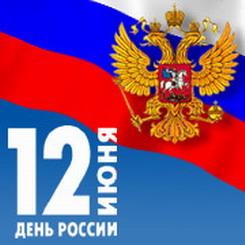C Днём России!