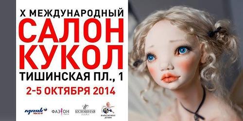 Х Международный салон кукол: фотоотчёт