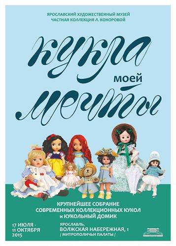 "Приглашаем на выставку ""Кукла моей мечты"""
