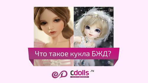 Что такое кукла БЖД?