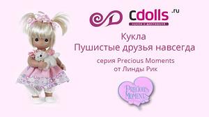 Кукла Precious Moments Пушистые Друзья Навсегда. Видеообзор