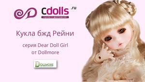 Кукла бжд Рейни любимая девочка от Доллмор. Видеообзор