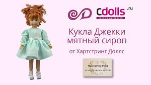 Кукла Хартстринг Джекки Мятный сироп. Видеообзор