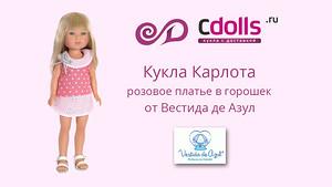Видеообзор куклы Карлоты розовое платье в горошек от Вестида де Азул
