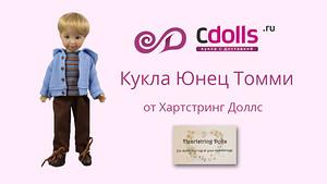 Кукла Хартстринг Юнец Томми. Видеообзор