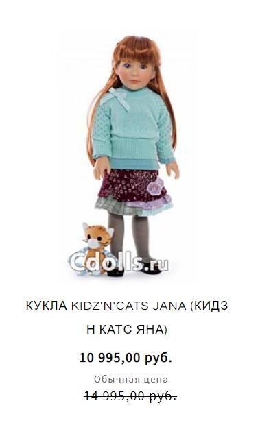 КУКЛА KIDZ'N'CATS JANA (КИДЗ Н КАТС ЯНА)