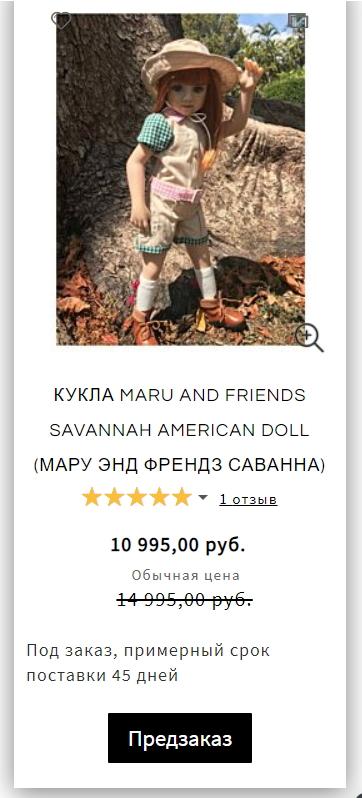 КУКЛА MARU AND FRIENDS SAVANNAH AMERICAN DOLL (МАРУ ЭНД ФРЕНДЗ САВАННА)