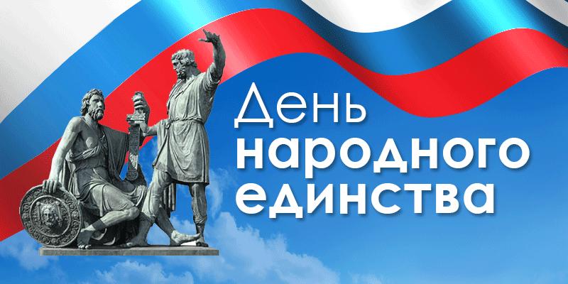 День народного единства РФ